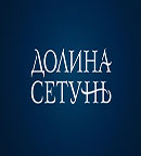 setun_logo